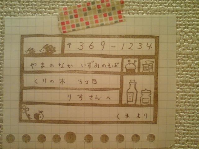 飾り棚のはんこ   hiromi